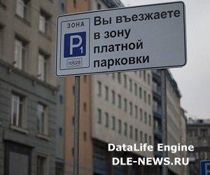 Новый закон о платных парковках